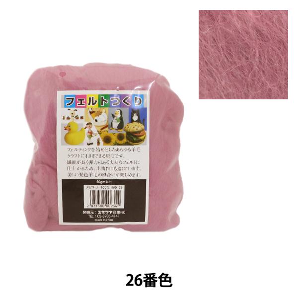 【羊毛フェルト最大20%オフ】 羊毛フェルト 『フェルトつくり 約50g 紫 26番色』