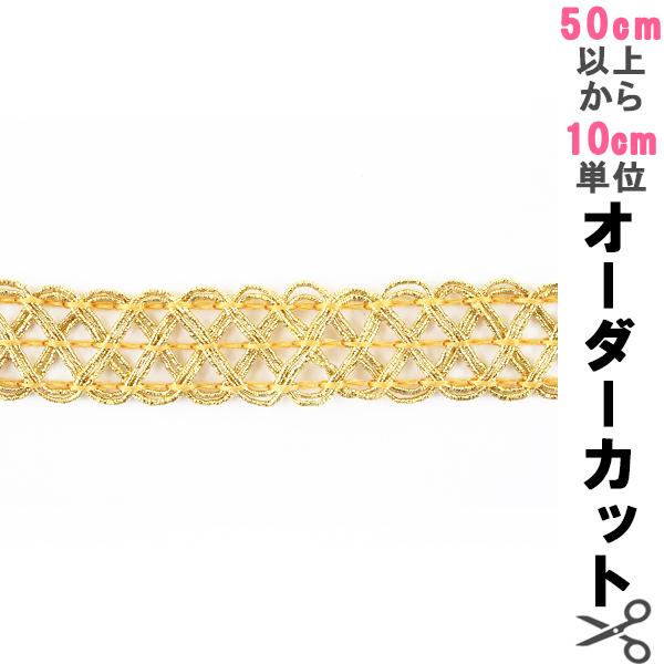 【数量5から】手芸ブレード 『ラメブレード 8273』