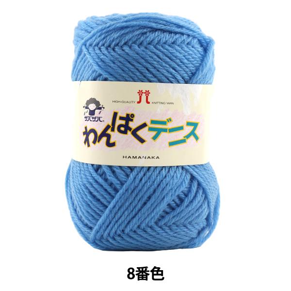 毛糸 『わんぱくデニス 8番色』 Hamanaka ハマナカ