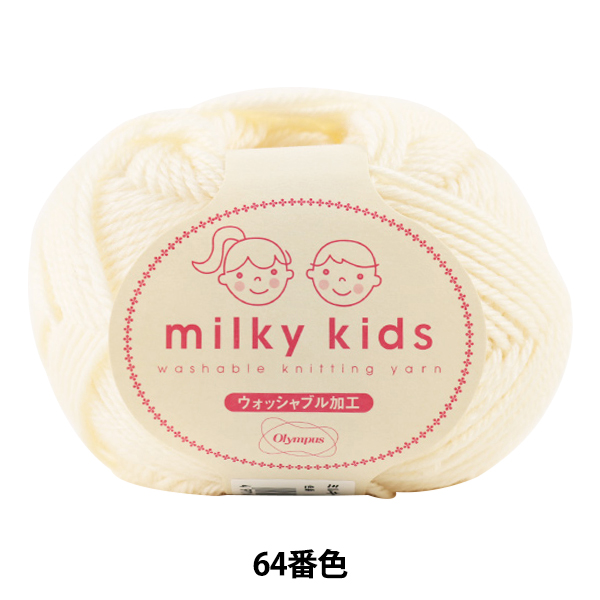 秋冬毛糸 『milky kids (ミルキーキッズ) 64番色』 Olympus オリムパス