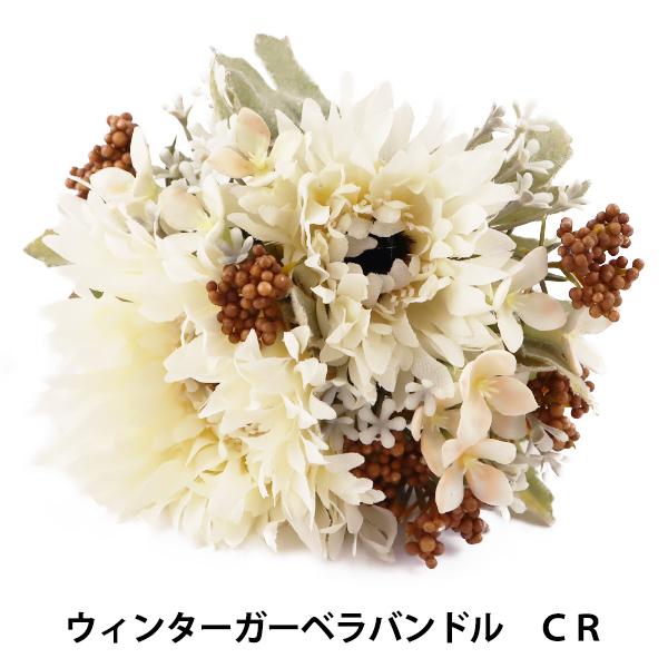 造花 シルクフラワー 『ウィンターガーベラバンドル CR VT2017』