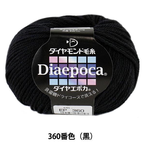 秋冬毛糸 『Dia epoca (ダイヤエポカ) 360 (黒) 番色』 DIAMOND ダイヤモンド