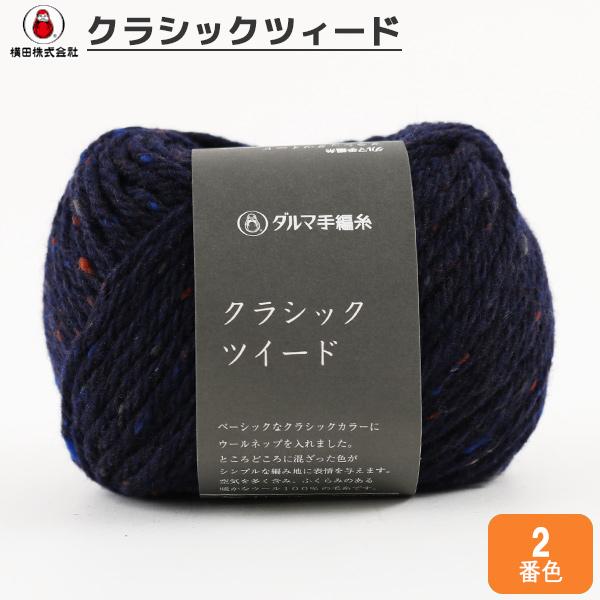 秋冬毛糸 『クラシックツイード 2番色』 DARUMA ダルマ 横田