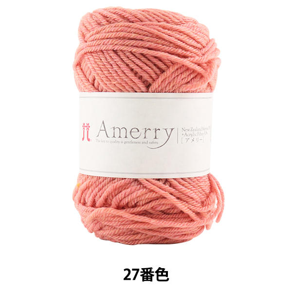 秋冬毛糸 『Amerry (アメリー) 27番色』 Hamanaka ハマナカ