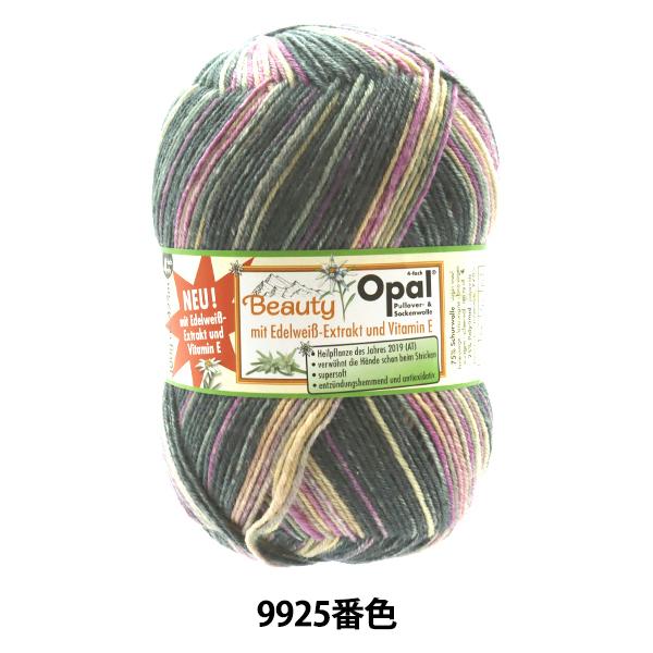 ソックヤーン 毛糸 『ビューティー ウィズ エーデルワイス&ビタミンE 9925番色』 Opal オパール