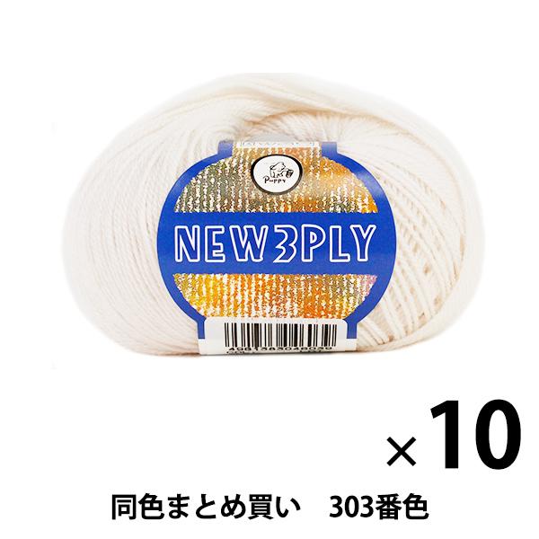 【10玉セット】秋冬毛糸 『NEW 3PLY(ニュースリープライ) 303(アイボリ)番色』 Puppy パピー【まとめ買い・大口】