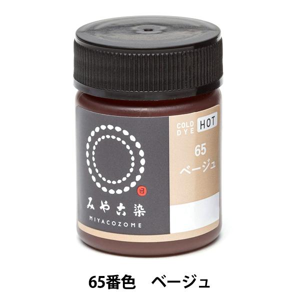 染料 『COLD DYE HOT (コールダイホット) 65ベージュ』 KATSURAYA 桂屋