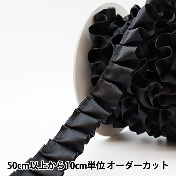 【数量5から】 フリルリボンテープ 『サテンフリル 黒 10番色 8100F-10』