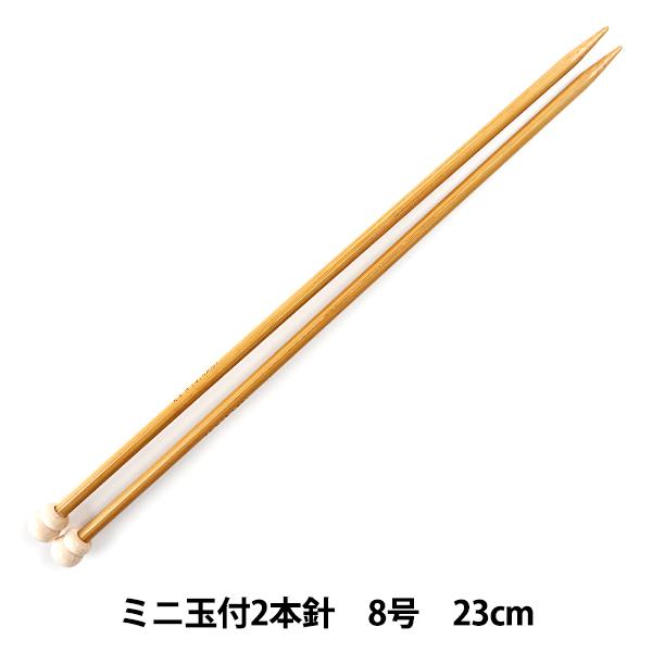 【編み物道具最大20%オフ】 編み針 『硬質竹編針 ミニ玉付き 2本針 23cm 8号』 mansell マンセル【ユザワヤ限定商品】
