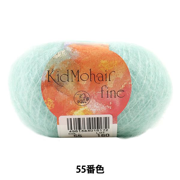 秋冬毛糸 『Kid Mohair fine (キッドモヘアファイン) 55番色』 Puppy パピー