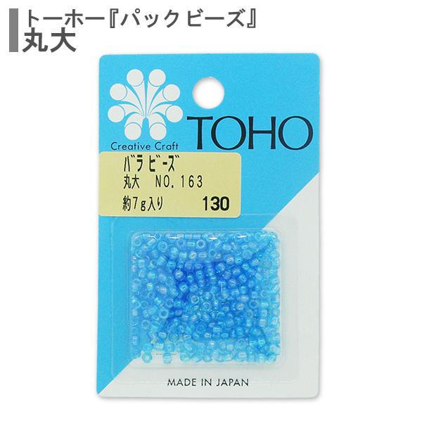 ビーズ 『バラビーズ 丸大 No.163』 TOHO BEADS トーホービーズ