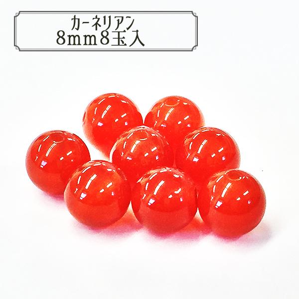 BDPP-808/8 カーネリアン 8mm 8玉入