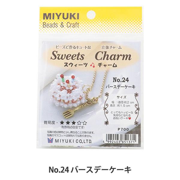 ビーズキット 『ビーズで作るキュートな立体チャーム スウィーツチャーム No.24 バースデーケーキ』 MIYUKI ミユキ