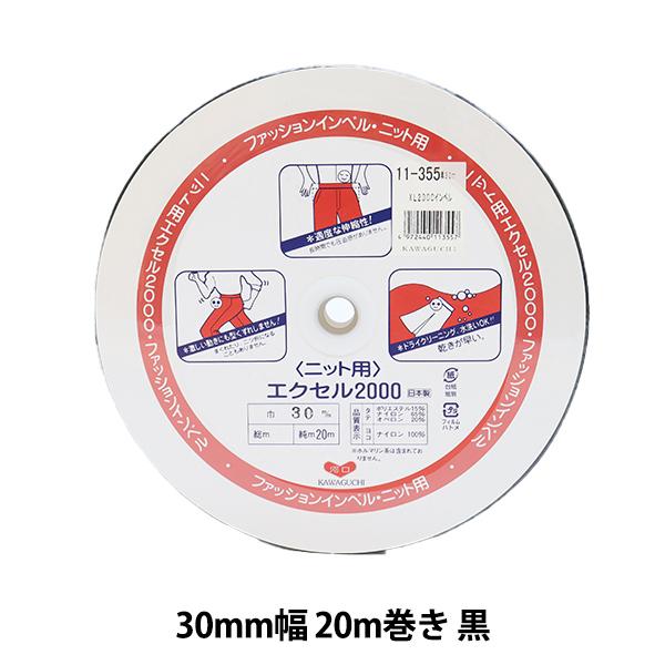 【数量5から】 芯地テープ 『ファッションインベル ニット用 エクセル2000 3cm幅 黒 11-355』 KAWAGUCHI カワグチ 河口