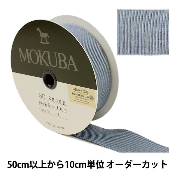 【数量5から】リボン 『木馬グログランリボン 8000K-25-4』 MOKUBA 木馬