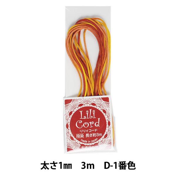 組ひも 『リリィコード 1mm 段染 3m D-1番色 (黄段染め)』 カナガワ