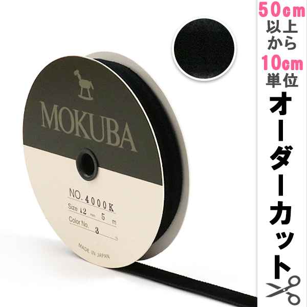 【数量5から】リボン 『木馬ベッチンリボン 4000K-12-3』 MOKUBA 木馬