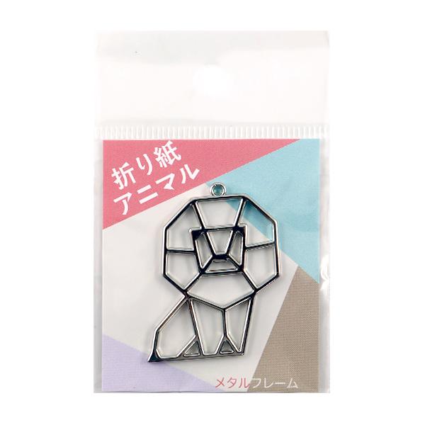 レジンパーツ 『レジン枠 折り紙アニマル ライオン シルバー 10-3211』