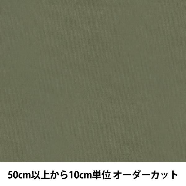 【数量5から】 生地 『カラーブロード 097 GM502M-097』