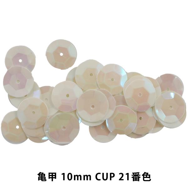 スパンコール 『亀甲 10mm CUP 21番色』