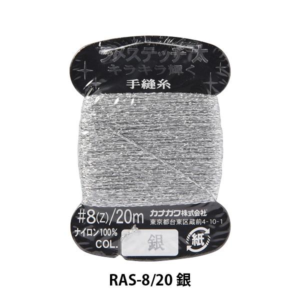 手縫い糸 『ラメステッチ #8 20m 銀』 カナガワ