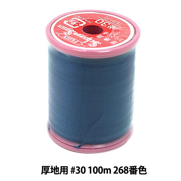 ミシン糸 『シャッペスパン 厚地用 #30 100m 268番色』 Fujix(フジックス)