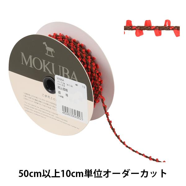 【数量5から】 リボン 『フローラルテープ 9336 19番色』 MOKUBA 木馬