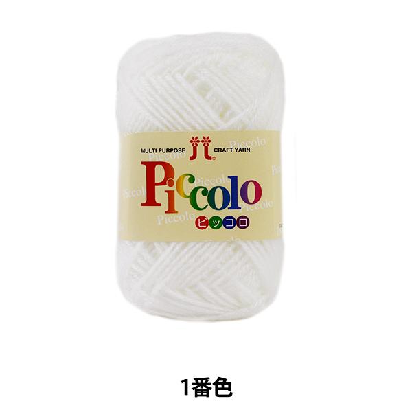秋冬毛糸 『Piccolo (ピッコロ) 1 (白) 番色』 Hamanaka ハマナカ