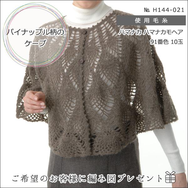 秋冬毛糸 『ハマナカ モヘア 3番色』 Hamanaka ハマナカ