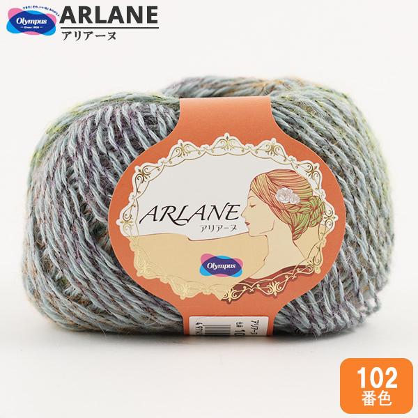 秋冬毛糸 『ARLANE (アリアーヌ) 102番色』 Olympus オリムパス