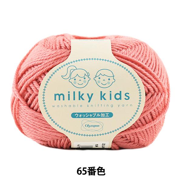 秋冬毛糸 『milky kids(ミルキーキッズ) 65番色』 Olympus オリムパス オリンパス