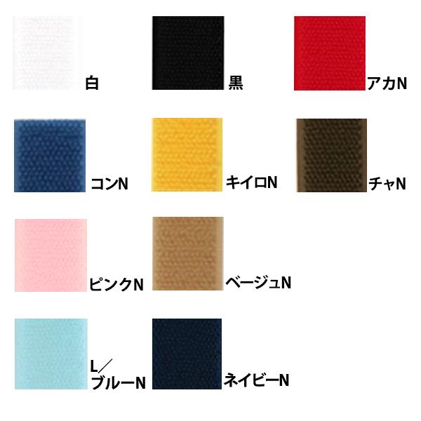 マジックテープ 『Kuraray (クラレ) エコマジック マジックテープ スリムタイプ 縫製用 ピンク M225RN』 KIYOHARA 清原