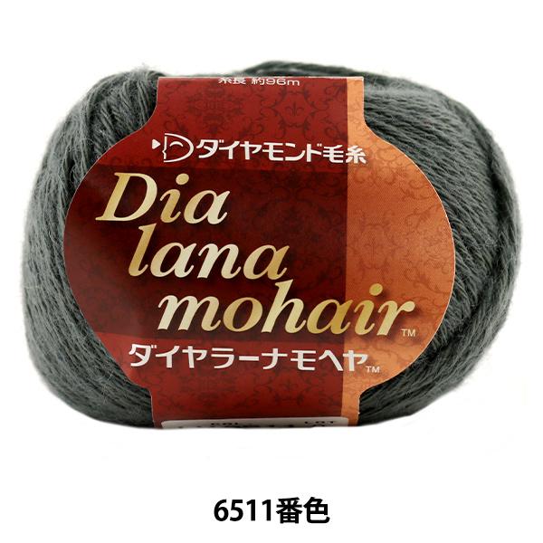 秋冬毛糸 『Dia lana mohair (ダイヤラーナモヘヤ) 6511番色』 DIAMOND ダイヤモンド