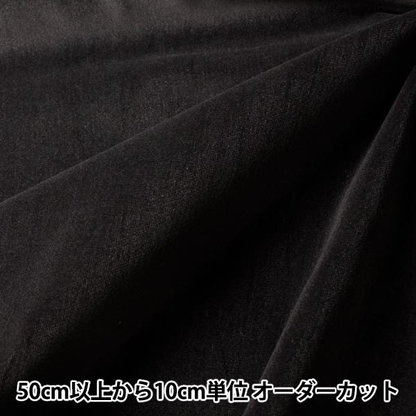 【数量5から】生地 『別珍 黒 22 3550-1』