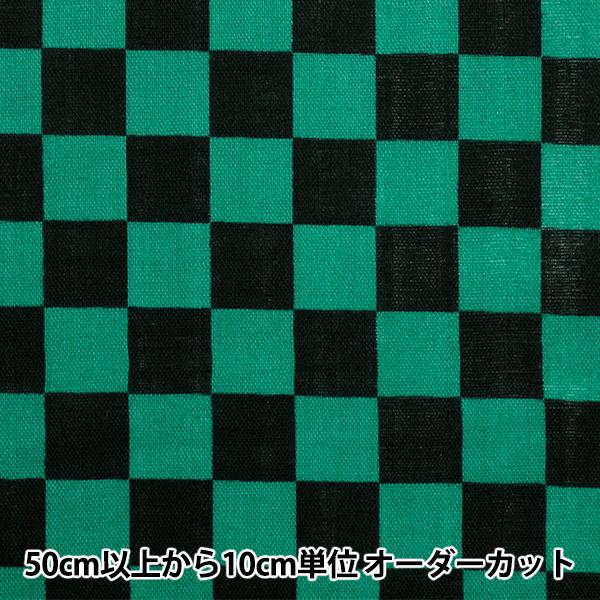 【こどもの日最大20%オフ】 【数量5から】生地 『Wガーゼ (ダブルガーゼ) プリント 市松模様 緑×黒 1067』