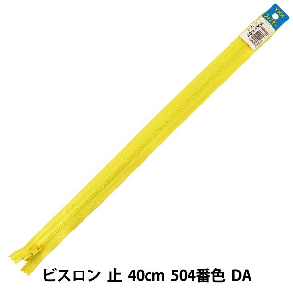 ファスナー 『No.4 ビスロン 止 40cm 504番色 DA VSC46-40504』 YKK ワイケーケー