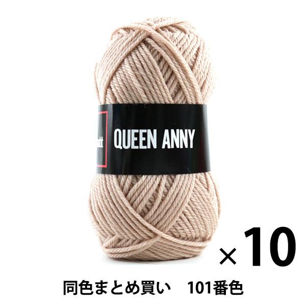【10玉セット】毛糸 『QUEEN ANNY(クイーンアニー) 101番色』 Puppy パピー【まとめ買い・大口】
