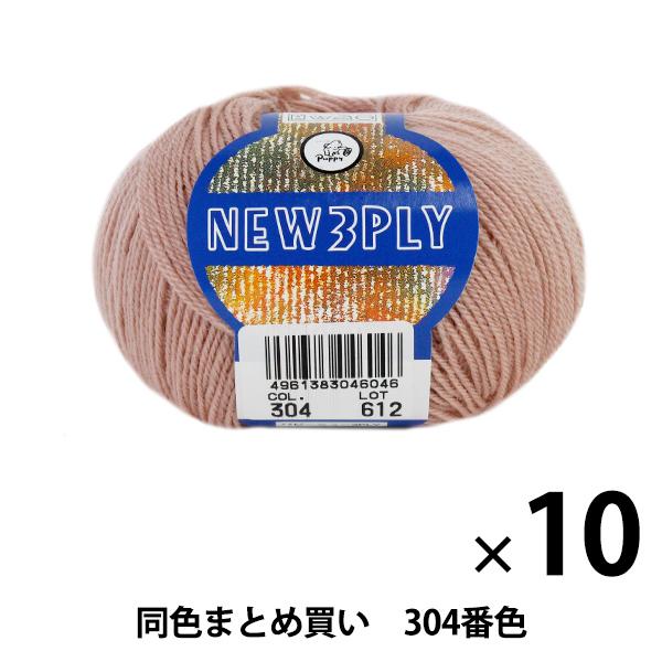 【10玉セット】秋冬毛糸 『NEW 3PLY(ニュースリープライ) 304番色』 Puppy パピー【まとめ買い・大口】