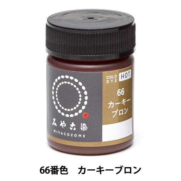 染料 『COLD DYE HOT (コールダイホット) 66カーキーブロン』 KATSURAYA 桂屋