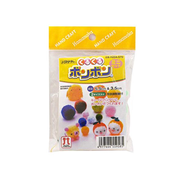 編み物ツール 『くるくるボンボンミニセット H204-570』 Hamanaka ハマナカ
