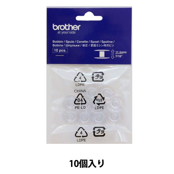 ボビン 『ボビン 11.5mm 10個入り XA5539151』 brother ブラザー