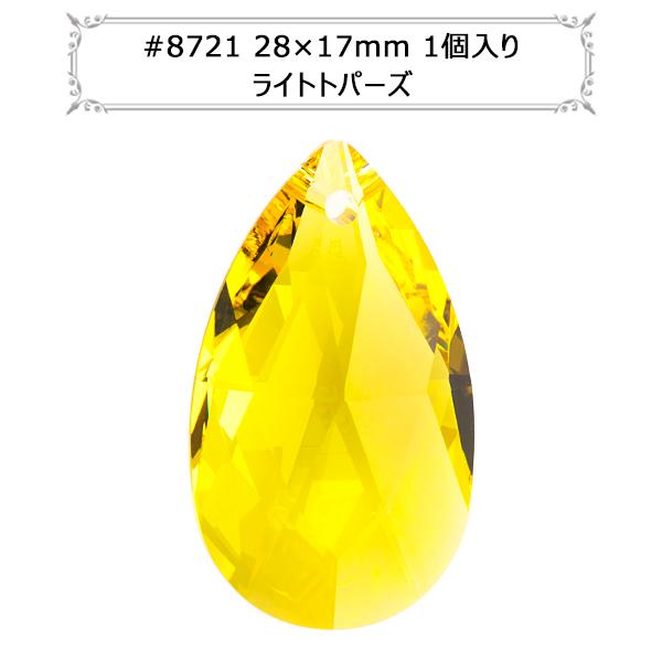 スワロフスキー 『#8721 Pear Shape ライトトパーズ 28×17mm 1粒』 SWAROVSKI スワロフスキー社