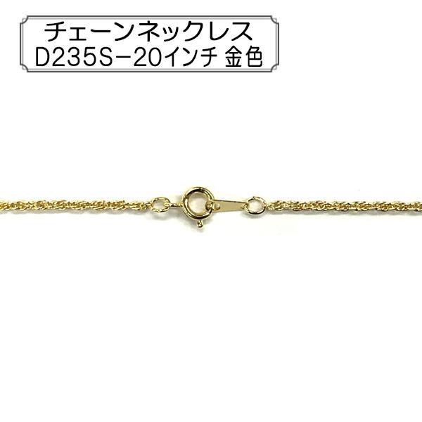 手芸金具 『チェーンネックレス D235S-20インチ 金色』