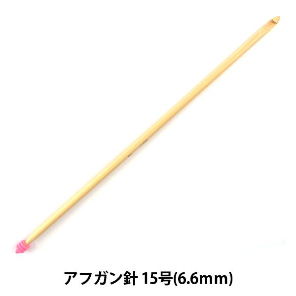 【クロバーP10】 編み針 『匠 (たくみ) アフガン針 15号 (6.6mm) 竹製 54-915』 Clover クロバー