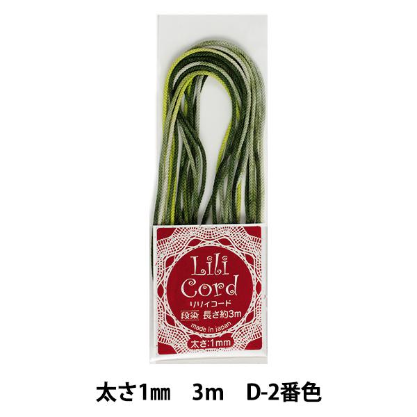 リリィコード 1mm 段染 3m/D-2(緑段染め) [リリアン ひも 紐]