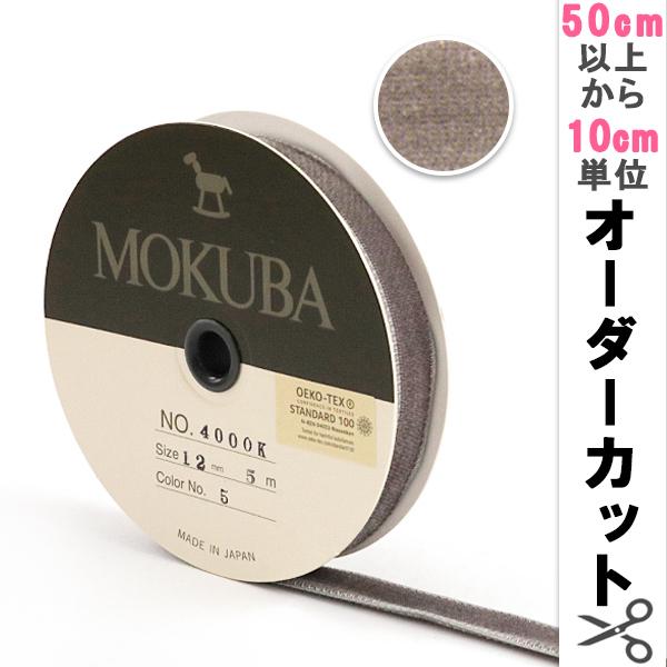 【数量5から】リボン 『木馬ベッチンリボン 4000K-12-5』 MOKUBA 木馬