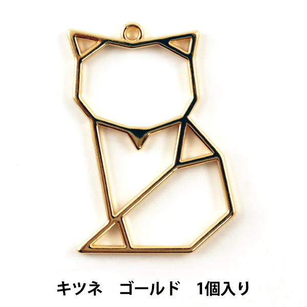 レジンパーツ 『レジン枠 折り紙アニマル キツネ ゴールド 10-3212』