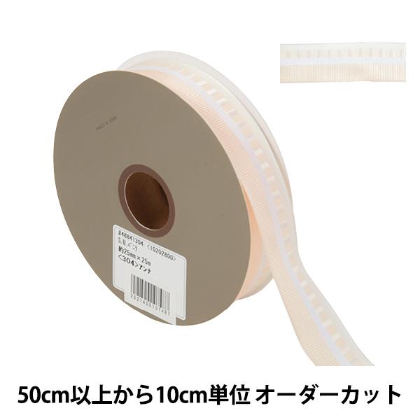 【数量5から】 リボン 『S.U.バニラ ワイヤー入り 幅約2.5cm 304番色 48841』 TOKYO RIBBON 東京リボン