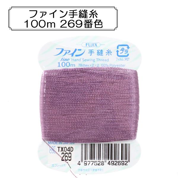 手縫い糸 『ファイン手縫糸100m 269番色』 Fujix フジックス