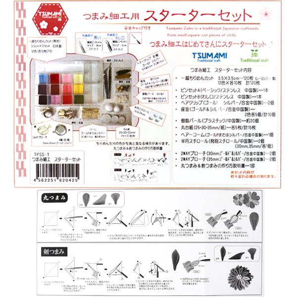 手芸工具 『つまみ細工 スターターセット』
